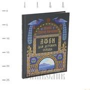 Книга Афон для детского сердца Монах Симеон Афонский фото