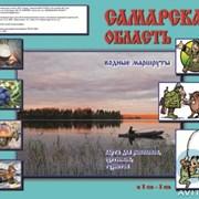 Водные маршруты Самарской области. Карта М1:100000 фото