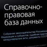 Правовые базы данных фото