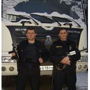 Сопровождение грузов и охранные услуги фото