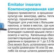 Капельницы компенсированные в Молдове фото