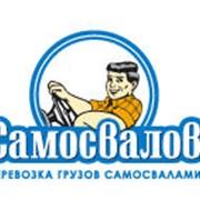 Доставка сыпучих стройматериалов Киев, Киевская область фото