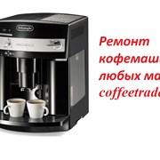 Ремонт кофеварок. Обслуживание кофемашин Киев   фото