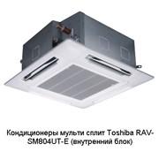 Кондиционеры мульти сплит Toshiba RAV-SM804UT-E (внутренний блок) в Луцке фото