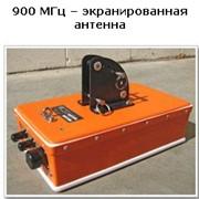 900 МГц – экранированная антенна фото