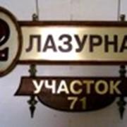 Указатель адреса. фото
