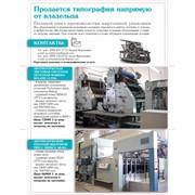 Продается оборудование типографии напрямую от владельца! фото