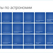 Электронные плакаты по астрономии на казахском и русском языках фото