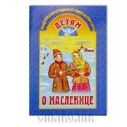Книга Детям о масленице сост. А. В. Велько фото