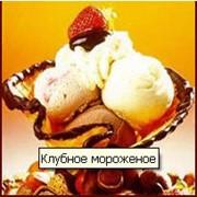 Клубное мороженое фото
