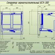Сепараторы БСХ-200, БСХ-300, БСХ-400 фото