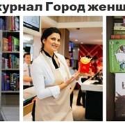 Женский журнал «Город Женщин» фото