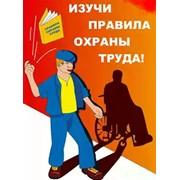 «Электронный экзамен по охране труда - ОТ» локальная версия фото