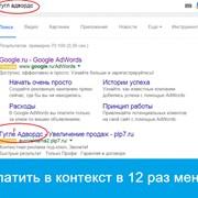 Настройка контекстной рекламы, Яндекс Директ и Google AdWords фото