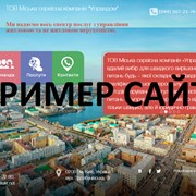 Создание, разработка сайта визитки компании или частного лица фото