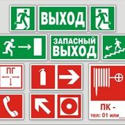 Знаки и плакаты по Пожарной Безопасности фото