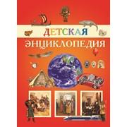 Детская энциклопедия фото