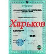 Строительная лицензия на монтажные работы Харьков фото