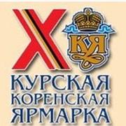 Курская Коренская ярмарка - 2011 фото