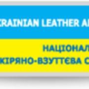 Организация и проведение международных специализированных выставок легкой промышленности: фото
