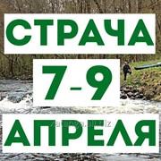 Сплав по реке Страча 7 - 9 апреля фото