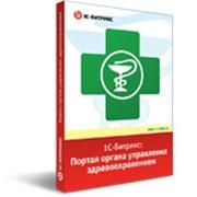 Внедрение портала органа управления здравоохранением фото
