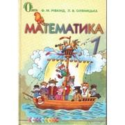 Математика 1 клас. Підручник. Рівкінд, Оляницька (збільшений шрифт) фото