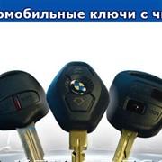 Автомобильные ключи с чипом - теперь круглосуточно! фото