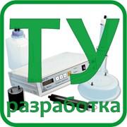Средства измерения, приборы контроля и мониторинга - Разработка технических условий ТУ фото