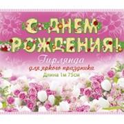"""Гирлянда """"С Днем Рождения!"""" (розы), 1м 75 см, е/п, (MILAND) фото"""