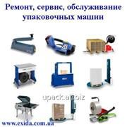 Оперативный и качественный ремонт, обслуживание, настройка и поддержка ЛЮБОГО упаковочного оборудования фото