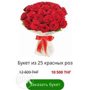 Купить цветок фото