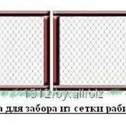 Ворота из сетки рабица1.5м х 3м фото