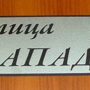 Прямоугольная металлическая адресная табличка с названием фото