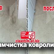 Пример химчистки ковролина фото