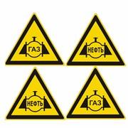 Знаки для нефтегазопровода фото