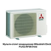 Мульти-сплит кондиционер Mitsubishi Electric PUHZ-RP35VHA4 POWER Inverter фото