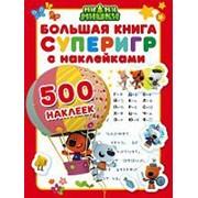 """Книга суперигр с наклейками """"Ми-ми-мишки"""" 500 наклеек фото"""