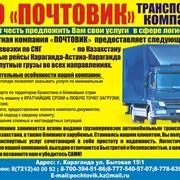 Транпортные услуги фото