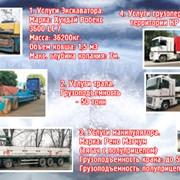 Услуги трала по перевозке спецтехники фото