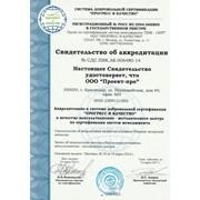 Сертификаты ИСО ISO фото