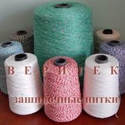 Нить мешкозашивочная комбинированная (ЛХ) белая и цветная фото