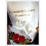 """Свадебный рушник """"Именной"""" фото"""