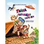 Книжка дитяча - Тайна летающей тарелки фото