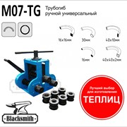 M07-TG Трубогиб ручной фото