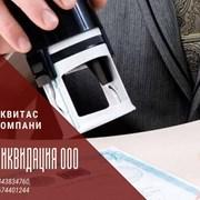 Ликвидация ООО быстро за 1 день Харьков. фото