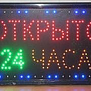 Светодиодная табличка Открыто 24 часа фото