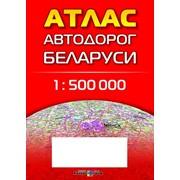 Атлас автодорог Беларуси. 1:500 000 фото