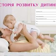 Размещения рекламы – на детских амбулаторных картах.Рекламно-полиграфические услуги. фото