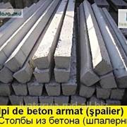STILPI de beton pentru gard,СТОЛБЫ железобетонные фото